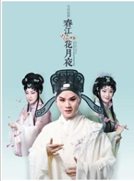第十届东方名家名剧月 上海张军昆曲艺术中心出品 当代昆曲《春江花月夜》