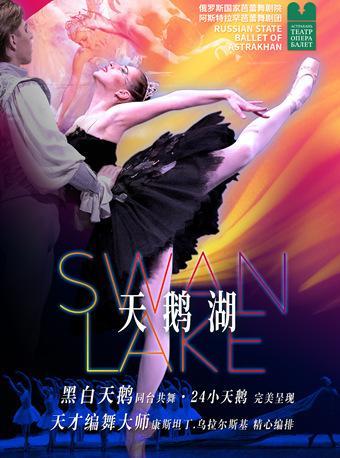 广州站   2020年新版芭蕾《天鹅湖》