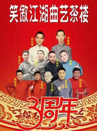 笑傲江湖三周年庆典