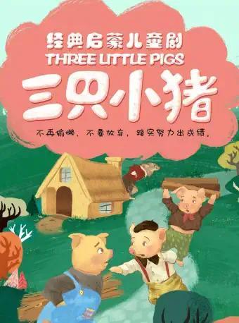 经典启蒙成长儿童剧《三只小猪》