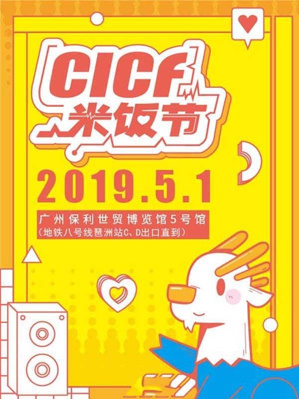 CICF米饭节