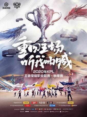 2020年KPL秋季赛  上海场