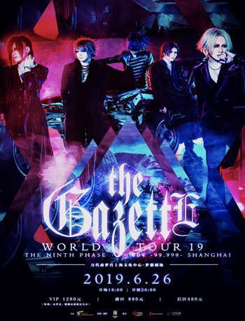 the GazettE 巡演上海站