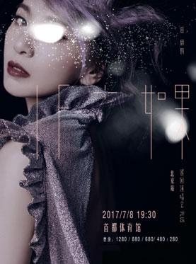 """2017""""如果""""田馥甄巡回演唱会PLUS 北京站"""