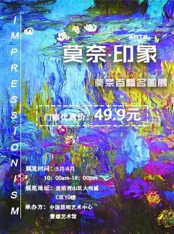 中国昆明艺术中心—莫奈百幅名画展【DM】