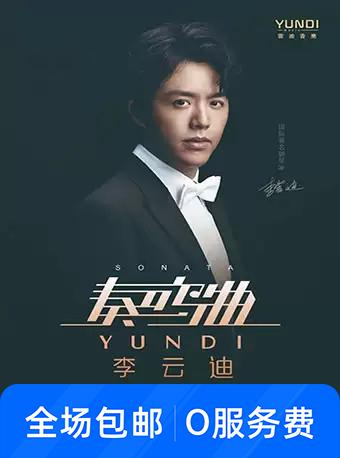 《李云迪  世界巡回钢琴独奏音乐会》