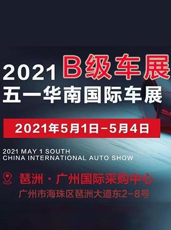 2021五一华南国际车展