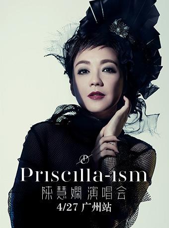 陈慧娴巡回演唱会 广州站