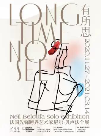 20201208_广州chi K11艺术空间_法国新锐跨界艺术家尼尔·贝卢法个展 Long Time No See 有所思