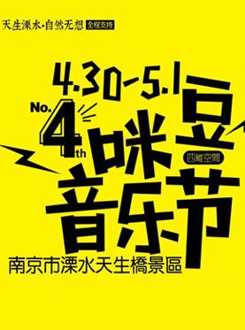 2017(第4届)江苏咪豆音乐节