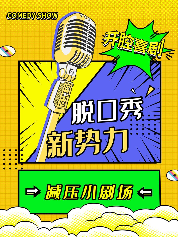 苏州脱口秀·新势力小剧场(观前)