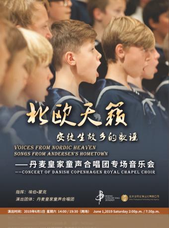 丹麦皇家童声合唱团专场音乐会