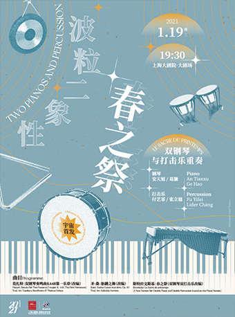 双钢琴与打击乐重奏《春之祭》