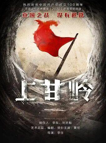 【西安】2021.7.16-17【百年易俗戏剧节】黄宏领衔主演 话剧《上甘岭》西安站