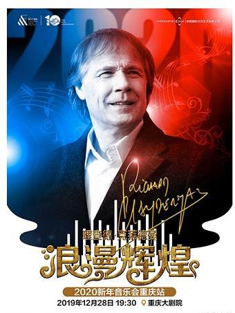 重庆—理查德·克莱德曼新年音乐会