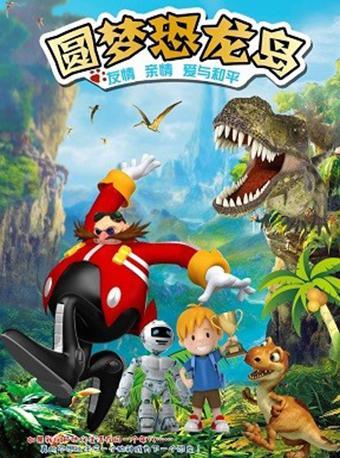 大型冒险式儿童舞台剧《圆梦恐龙岛》