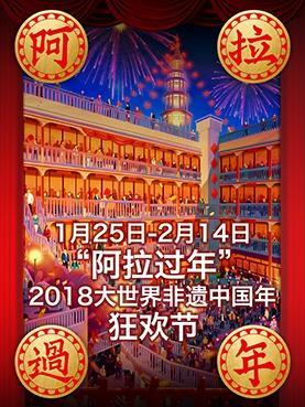 """""""阿拉过年""""2018大世界非遗中国年狂欢节"""