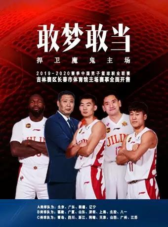 【定金预定】CBA篮球联吉林东北虎主场赛