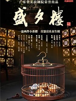 广东省友谊剧院荣誉出品 大型原创话剧《盛夕楼》-上海站