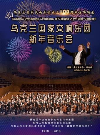 乌克兰国家交响乐团北京新年音乐会