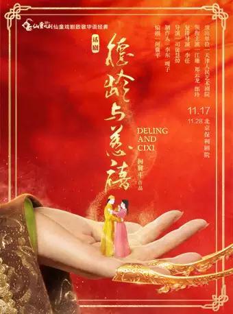 强实名「郑云龙/江珊]:《德龄与慈禧》