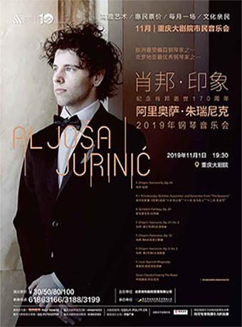 重庆 阿里奥萨•朱瑞尼克钢琴音乐会