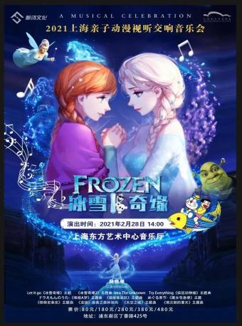 上海亲子动漫视听交响音乐会《冰雪奇缘》