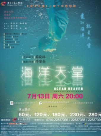 7月13日话剧《海洋天堂》