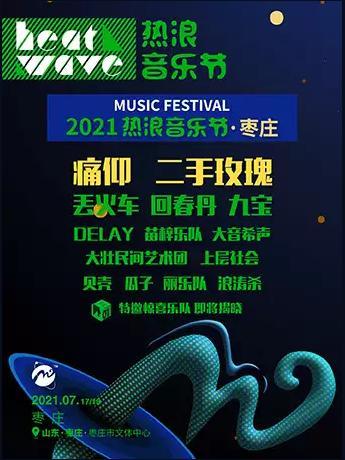 【枣庄】2021热浪音乐节·枣庄