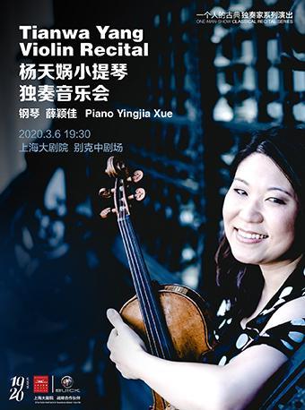 楊天媧小提琴獨奏音樂會