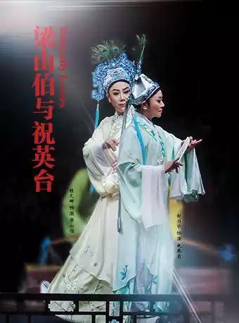 北京 小剧场经典越剧《梁山伯与祝英台》