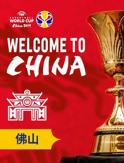 篮球世界杯安哥拉 VS 塞尔维亚