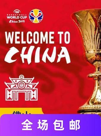 国际篮联篮球世界杯单日套票佛山站