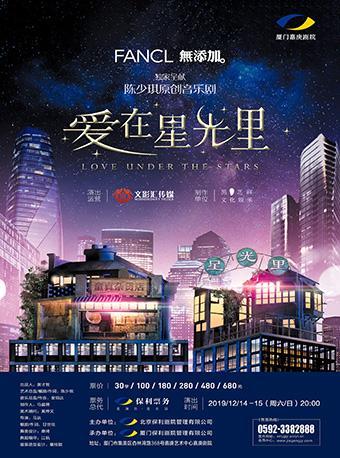 厦门 陈少琪原创音乐剧《爱在星光里》