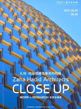 【上海】实践与探索——扎哈·哈迪德建筑事务所特展