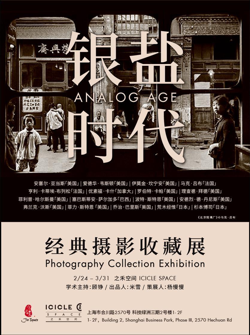银盐时代 经典影像收藏展