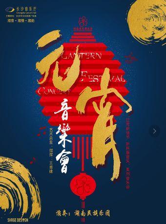 """2021长沙音乐厅 湘音·湘情·湘韵 """"过传统佳节、听民族音乐""""系列音乐会 元宵音乐会"""
