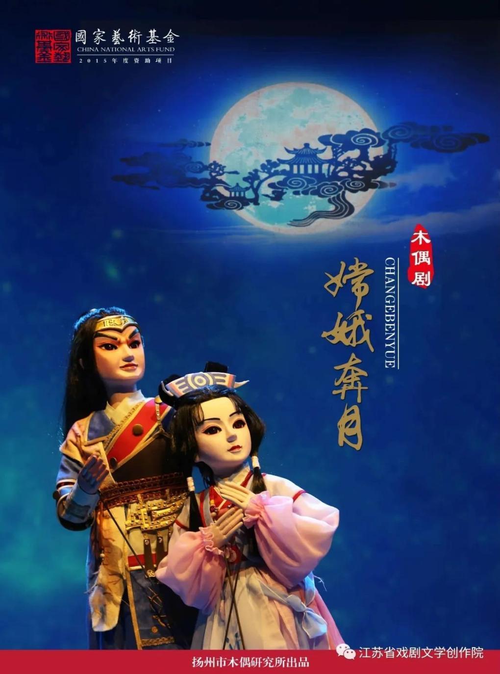 大型音乐木偶剧《嫦娥奔月》