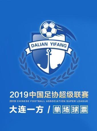 中超联赛第11轮大连一方VS上海绿地申花