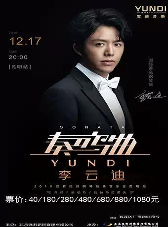 李云迪奏鸣曲 2019世界巡回音乐会昆明