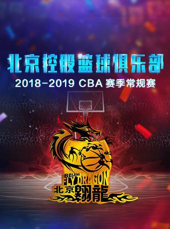CBA常规赛北京农商银行VS新疆广汇汽车