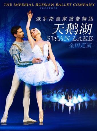 古典芭蕾舞团《天鹅湖》武汉站