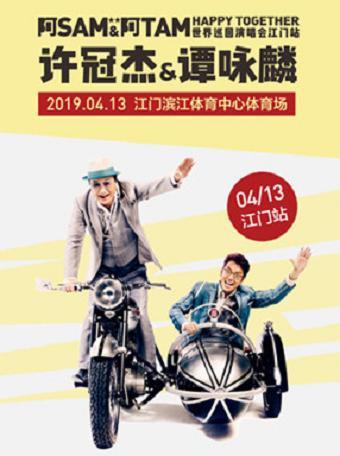 许冠杰谭咏麟 世界巡回演唱会江门站