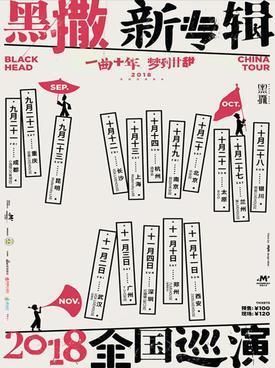 黑撒乐队巡演南京站
