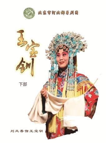 河北梆子 王宝钏(下部)