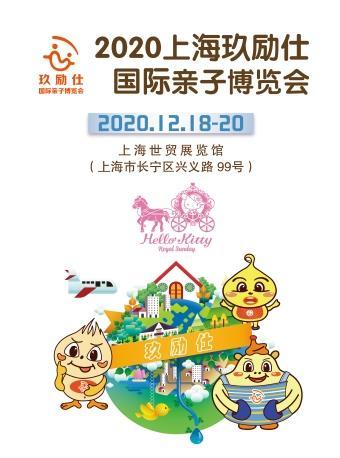 2020上海玖励仕国际亲子博览会