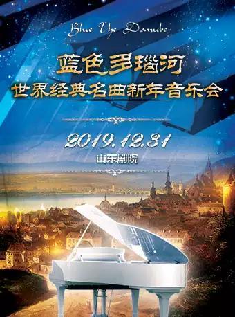 济南  蓝色多瑙河-世界经典名曲音乐会