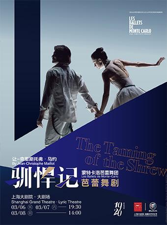 芭蕾舞劇《馴悍記》