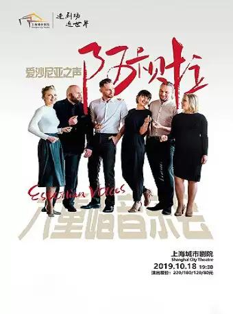 上海 爱沙尼亚之声阿卡贝拉六重唱音乐会