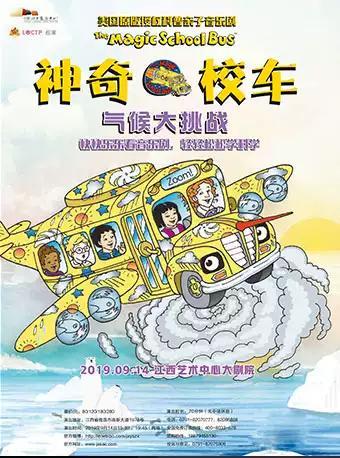 《神奇校车-气候大挑战》